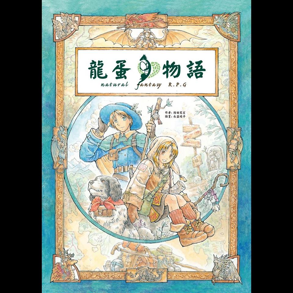 龍蛋物語 (日本TRPG繁中版)